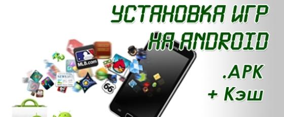 Скачать Игры С Кешем На Андроид 4.0 - …