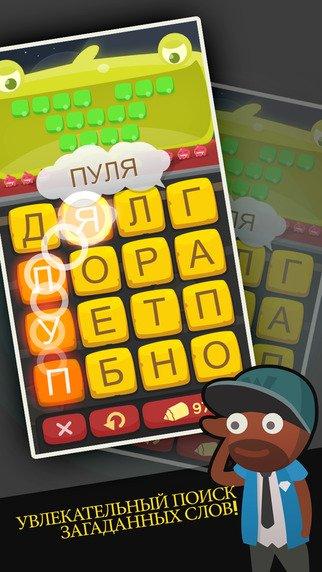 Скачать игру на андроид найди слова на русском
