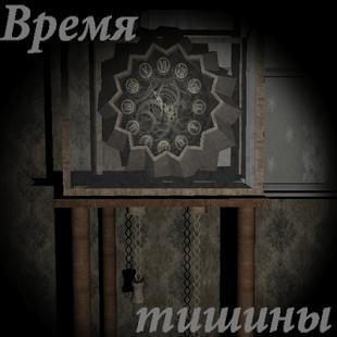 Время тишины (v1.1)