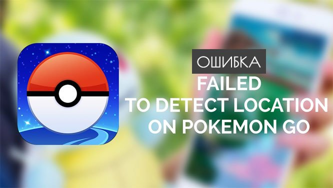 Pokemon GO Failed to detect location – РЕШЕНИЕ