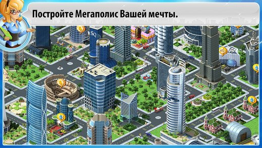 скачать игру мегаполис на андроид с бесконечными деньгами и мегабаксами - фото 7