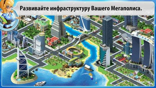 скачать игру мегаполис на андроид с бесконечными деньгами и мегабаксами - фото 3