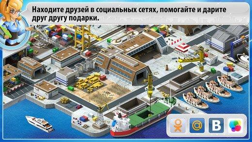 скачать игру мегаполис на андроид с бесконечными деньгами и мегабаксами - фото 8