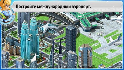 скачать игру мегаполис на андроид с бесконечными деньгами и мегабаксами - фото 9