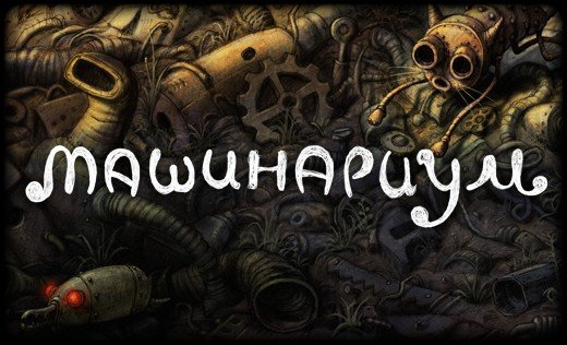 Machinarium / Машинариум